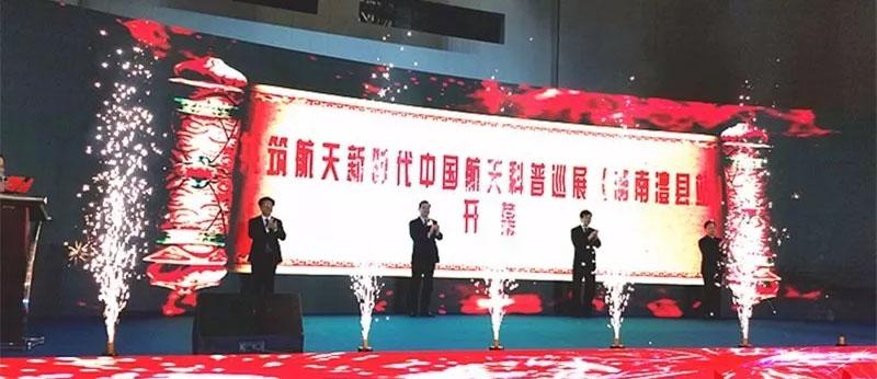 澧县航天科普展