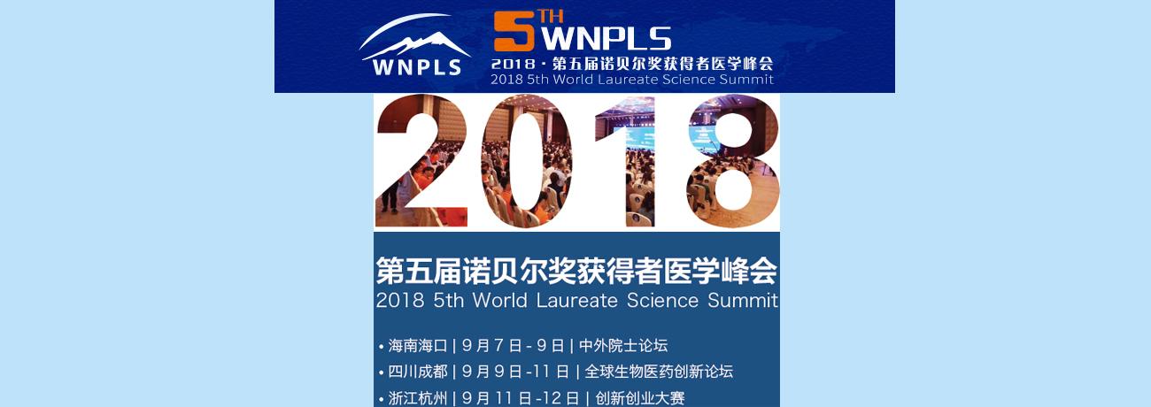 2018·第五届诺奖医学峰会将于9月开启