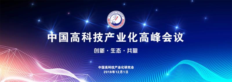 中国高科技产业化高峰会议最新日程