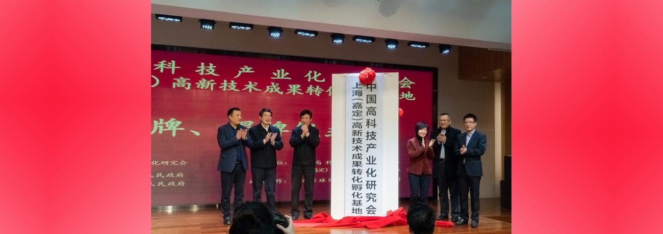 上海嘉定基地揭牌仪式