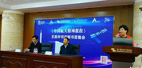 《中国航天精神教程》在京签售 系统梳理航天精神