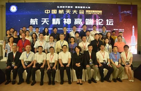 2020年中国航天大会航天精神高端论坛在福州成功举办