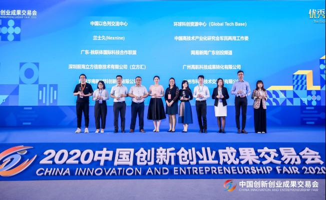 """中高会军民两用技术创新工作委员会荣获2020中国创新创业成果交易会""""优秀组织单位奖"""""""