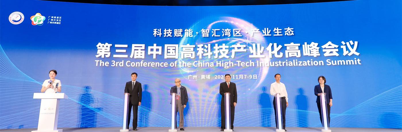 第三届高峰会议开幕