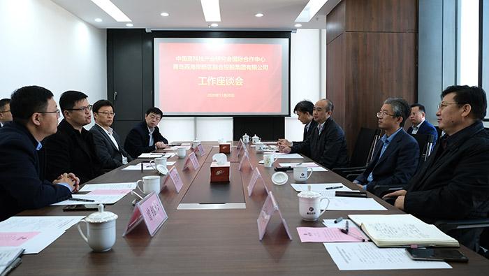 中国高科技产业化研究会国际交流合作中心到访青岛西海岸新区