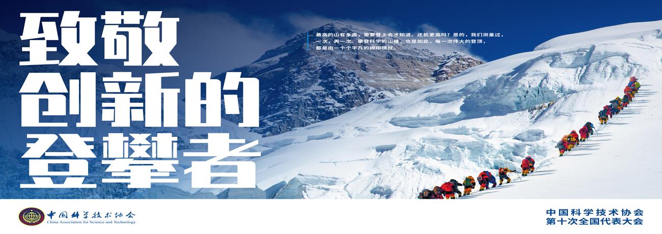 中国科协第十次全国代表大会